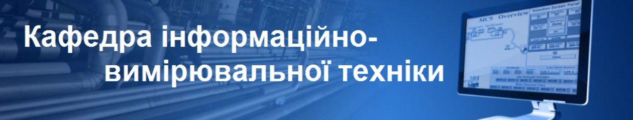 IВT — ПБФ